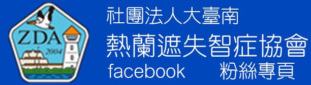 社團法人大臺南熱蘭遮失智症協會facebook粉絲專頁