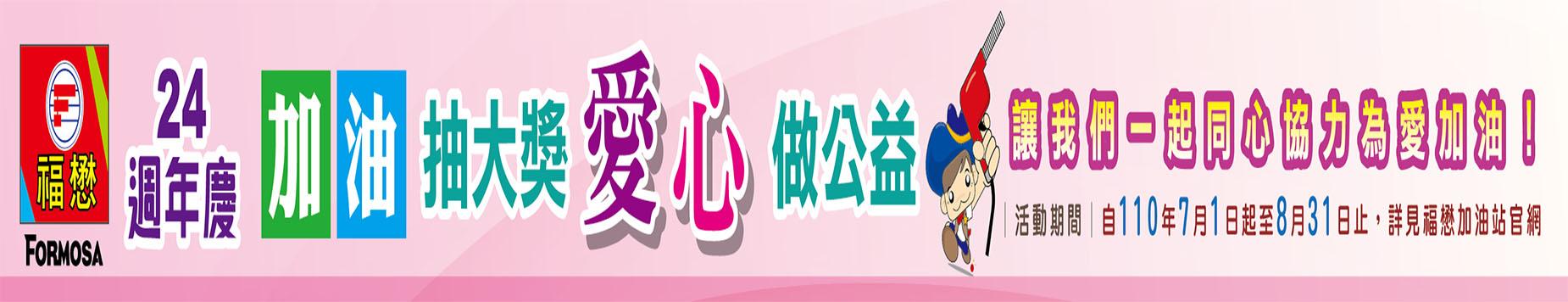 福懋加油公益