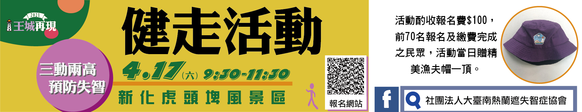 0417虎頭埤健走_工作區域 1.jpg